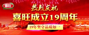 喜旺成立19周年