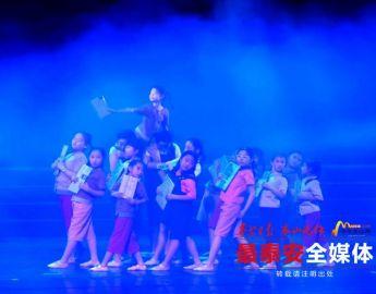 大型愛國主義兒童舞臺劇《我和我的祖國》成功上演
