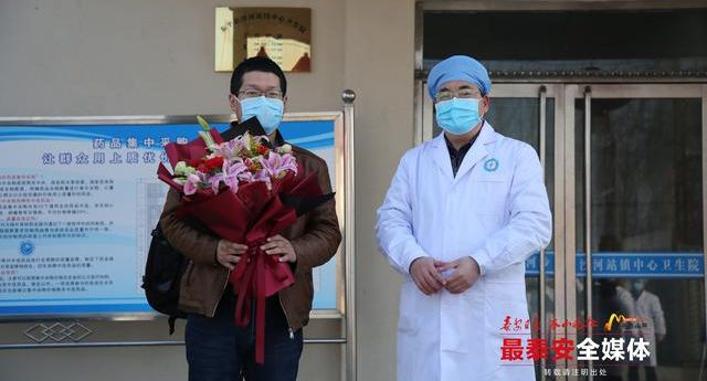 泰安市首例确诊新型冠状病毒感染的肺炎患者痊愈出院
