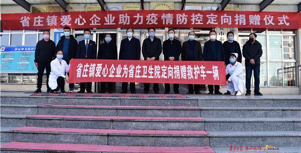 省莊鎮6家愛心企業定向捐款近50萬元用于購置救護車