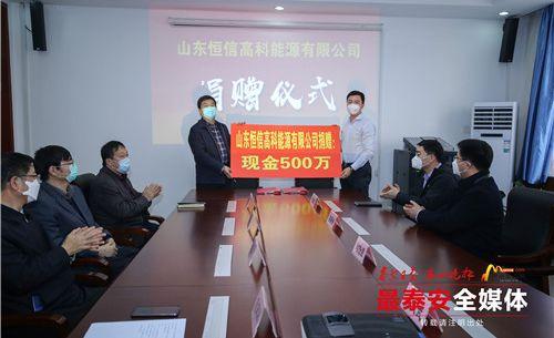 山東恒信高科能源有限公司向泰安市中心醫院捐款500萬元