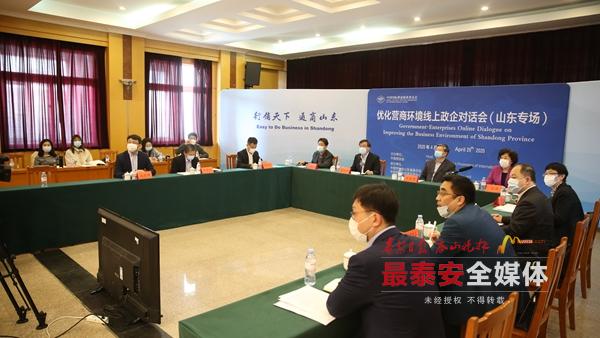泰安5家企业参加优化营商环境线上政企对话会(山东专场)