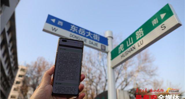 """泰城10条道路挂""""二维码"""" 扫码便可阅读它的前世今生"""